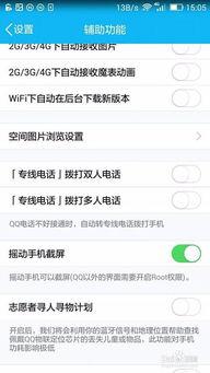 手机QQ如何截图截屏