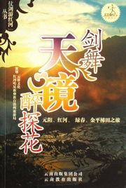 剑舞天镜醉探花 元阳红河绿春金平梯田之旅 仗剑游红河丛书