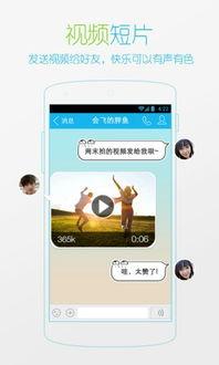 手机QQ2014的特色  - 语音、表情、图片、视频,丰富的聊天方式,让...