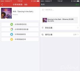 ...,还重新添加了微信分享功能,用户现在又可以在微信和朋友圈中分...