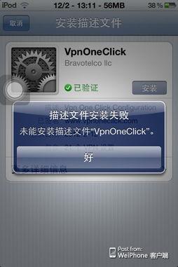 求助 vnp 描述文件懂的来 iPhone 4 综合讨论区 威锋论坛 威锋网