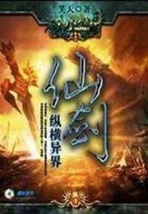 仙剑纵横异界最新章节 全文阅读 txt免费下载 笑天 小说大全