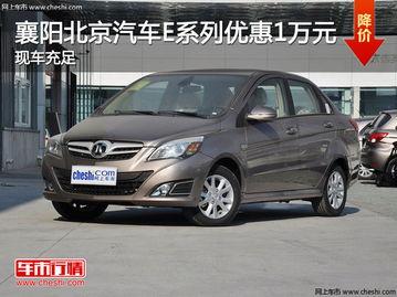 襄阳北京汽车E系列优惠1万元 现车充足
