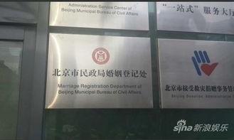 北京市民政局婚姻登记处-高圆圆赵又廷登记结婚 巴黎拍婚纱照曝光