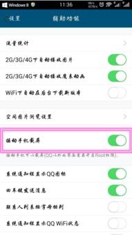 安卓手机qq登录界面那张图在哪保存