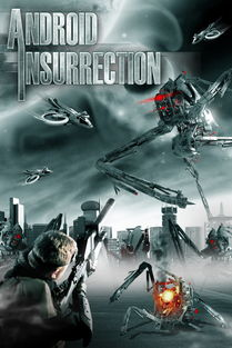 ...ndroid.Insurrection.2012.DVDRip.XviD RedBlade 0DAY最新影视区