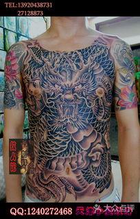 小曼纹身正脸龙纹身 小曼纹身 图片 会理县纹身 大众点评网