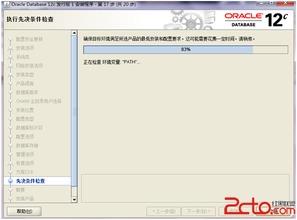 WIN7上安装Oracle12c图解