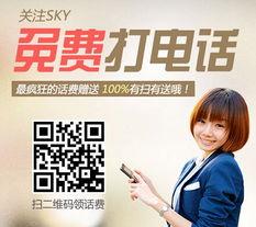 了解作为现阶段国内唯一一款真正... SKY网络电话的手机电话软件APP...