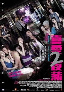 ...横 品味32部香港三级片电影海报 二十七