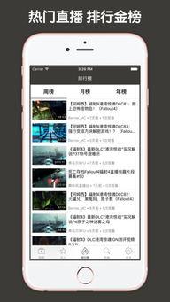 辐射4视频直播盒子app下载 辐射4视频直播盒子iphone ipad版下载 1.0