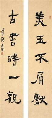 与命同音的字-...字意象 书法与生命的观照