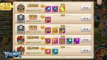 强武悍儒-《梦想江湖》首次在游戏中引入武道会积分争霸赛制,全新的玩法和对...