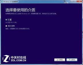 固态硬盘U盘装windows10系统教程