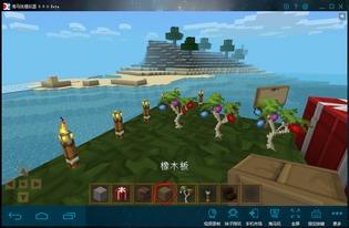 ...我的世界 登陆海马玩模拟器