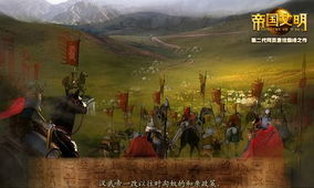 文化苦旅, 帝国文明 穿越中世纪