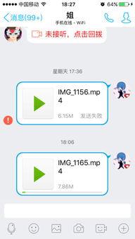 手机QQ发送视频很慢之前用小米发的很快 才几兆的文件都发送不成功 ...