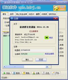 豪迪QQ群发器 2014 2014.12.26 完美破解版 支持图片发送