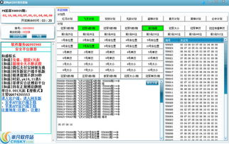 超神pk10计划界面预览 超神pk10计划界面图片
