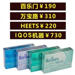 全网最低价!日本IQOS 万宝路电子烟套装 百乐门烟弹 薄荷味 1条 国淘...
