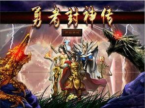勇者封神传正式版 v6.0 传奇单机版下载 9553下载