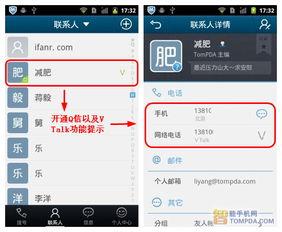 QQ通讯录联系人功能界面-北京暴雨 出行必备手机软件