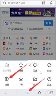 手机QQ浏览器如何设置取消自动检测更新