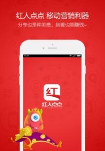 红人点点官方app下载,红人点点官方app下载 v2.0.9 网侠苹果软件站