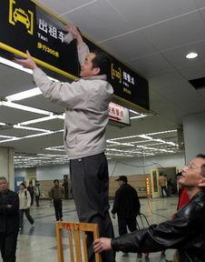 北京西站出站系统改造完成 1