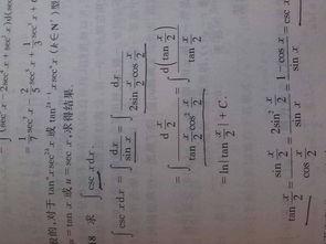 高等数学, 1 sinx dx怎么算