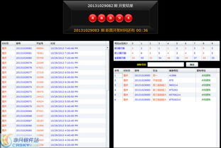 重庆时时彩计划专业版界面预览破解版,汉化版,注册机,注册码,...