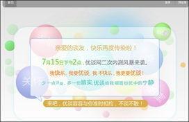 优谈网之前发出邀请码将正式使用.   今年1月,李瑜辞去盛大游戏...