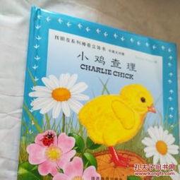 小鸡查理:找朋友系列神奇立体书.中英文对照-收藏与鉴赏 日文书 外文...