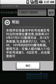 ...oid开发之做手机号和邮编查询小程序 (2012-03-25 22:04) 标签: ...