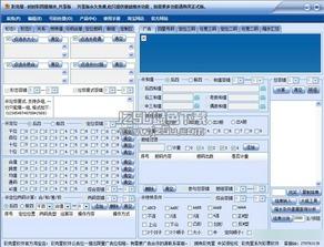 彩无敌四星缩水下载 彩无敌四星缩水软件 1.0 免费版
