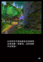 ...侠情缘3 雪域飘渺剑舞 逍遥江湖 -剑侠情缘3 雪域飘渺剑舞