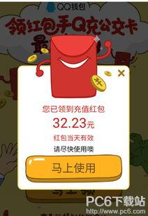 QQ钱包怎么领公交卡红包 QQ钱包怎么充值公交卡