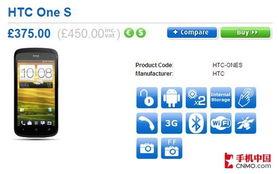 国的Clove在线商城,HTC One S的售价为450英镑,约合人民币4500...