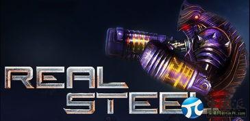 ...编 铁甲钢拳 Real Steel HD v1.3.4高清版 中国派 Android资源区 中国...
