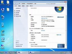 技术员Ghost Win7Sp1x64纯净版V3.1 大地系统