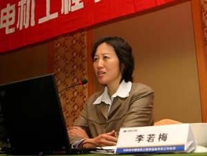 电机工程 李若梅 秘书长