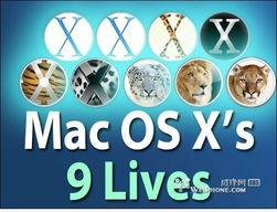 Mac OS X 12年9个版本的历经变化