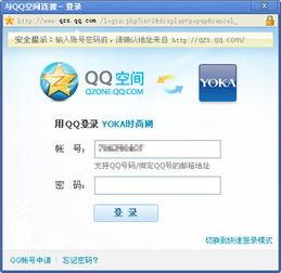 腾讯正式启用连接空间平台,个人或公司网站直接QQ登陆