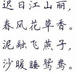 ...笔楷书字 钢笔行书字 非常不错的二款精品字体
