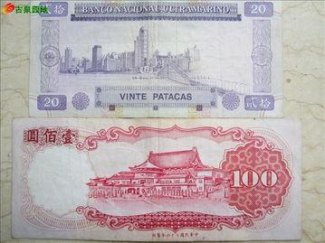 001 台币100元和澳门元20元面值转让