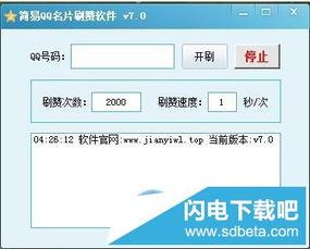 QQ名片刷赞工具 简易QQ名片刷赞软件 7.0 免费版免费下载