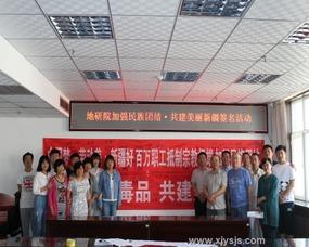 有色地研院工会组织职工开展 加强民族团结,共建美丽新疆 主题签名...