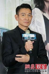 刘德华发声明澄清 与电影