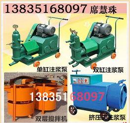 单缸/双缸注浆泵 挤压式注浆泵 双层搅拌机混凝土喷浆机,注浆泵,...
