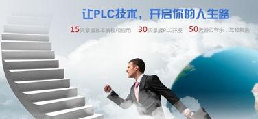 三菱PLC全科班 苏州培训课程